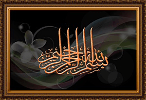 Bismillah Phrase Arabic Islamic Calligraphy 05