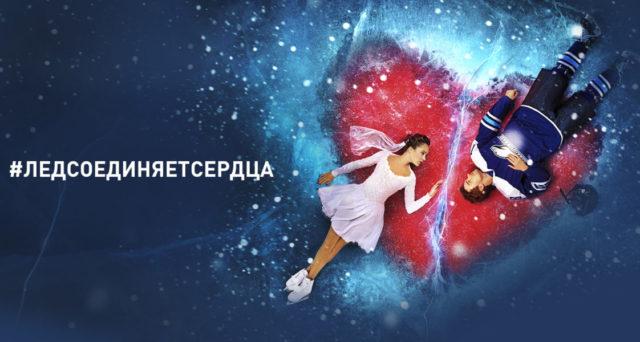 Итоги конкурса к премьере фильма «Лед 2»: рассказываем историю любви пары победителей