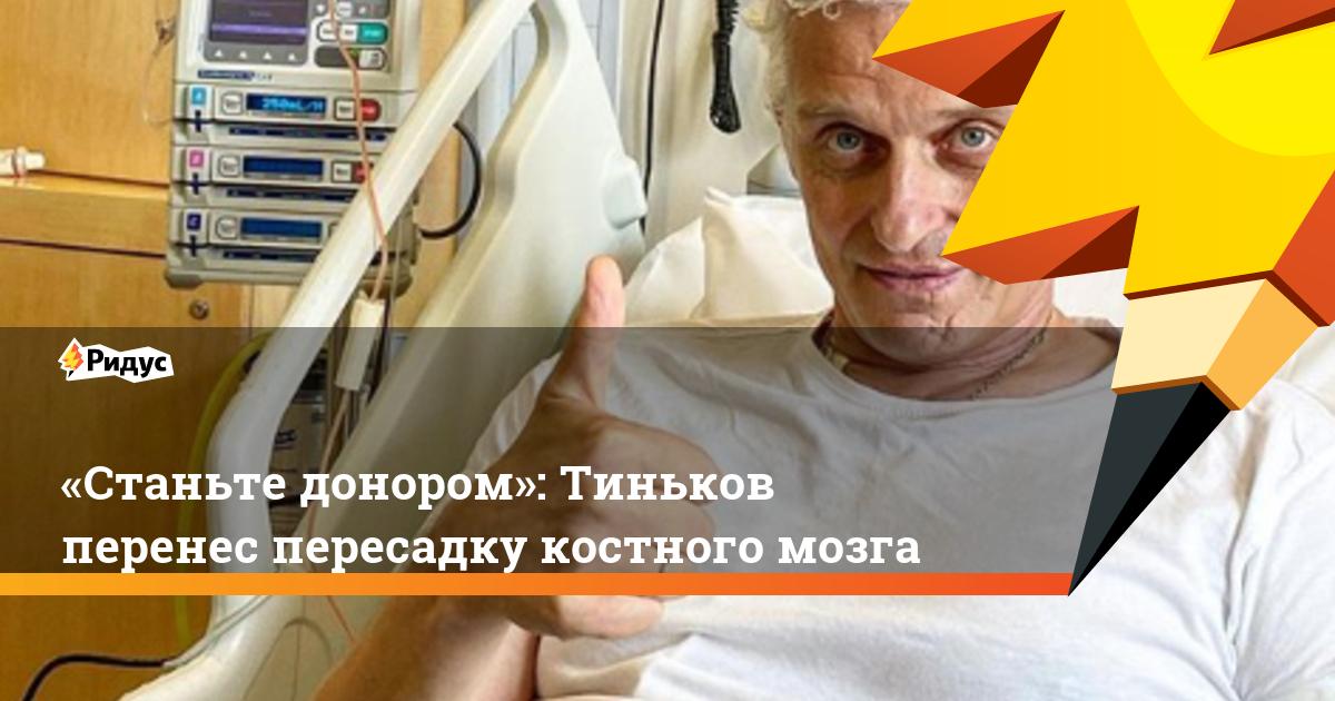 «Станьте донором»: Тиньков перенес пересадку костного мозга
