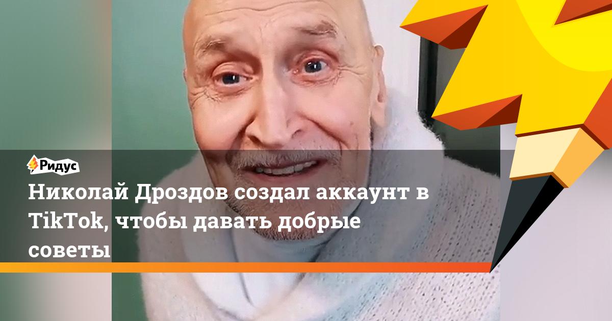 Николай Дроздов создал аккаунт в TikTok, чтобы давать добрые советы