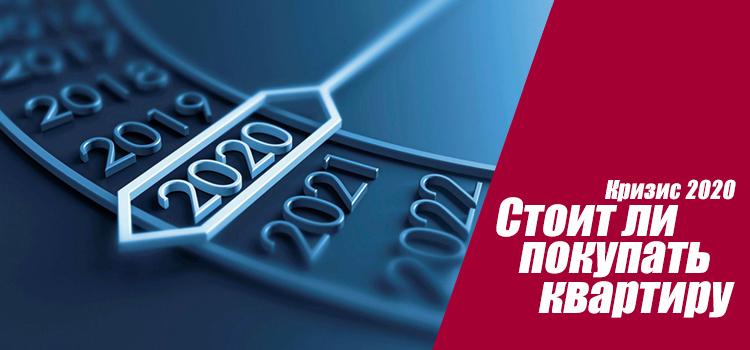 Экономический кризис 2021: стоит ли покупать квартиру при падении рубля
