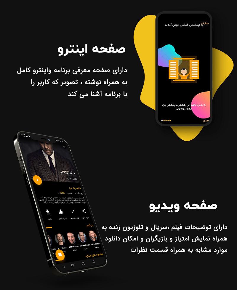 نمایش اسکریپت WebFlix در موبایل