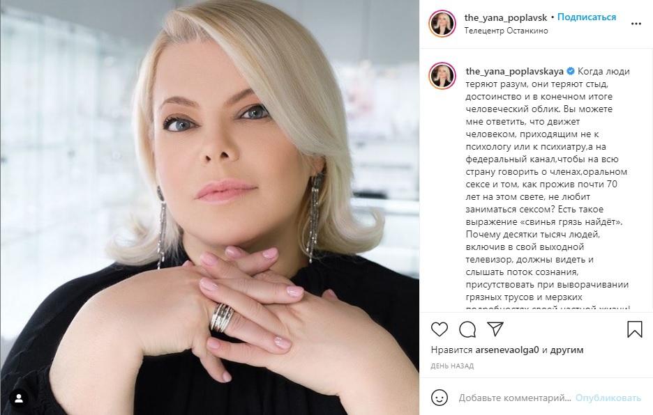 Поплавская объяснила критику скандальных откровений Прокловой