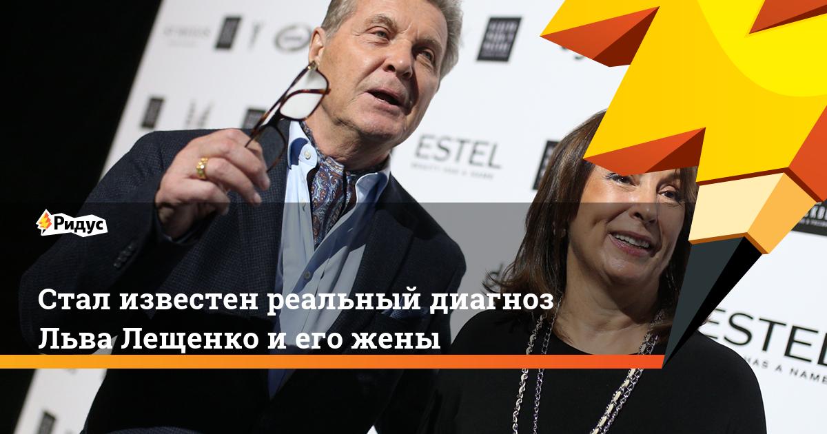 Стал известен реальный диагноз Льва Лещенко и его жены