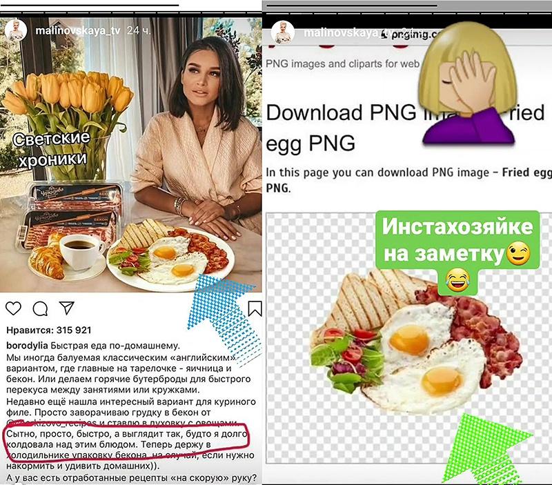 Погорела на яичнице: Малиновская показала, как Бородина обманывает подписчиков