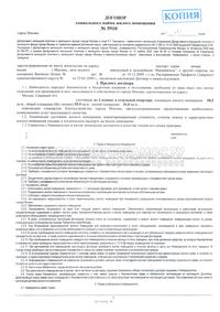 Узаконивание перепланировки нежилого помещения: пошаговая инструкция 2021