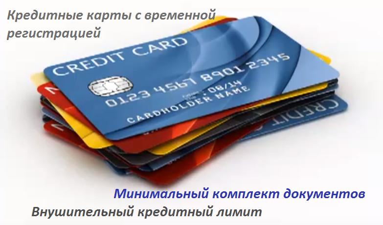 Кредитные карты без регистрации в регионе проживания – моментально получить без документов не по месту прописки