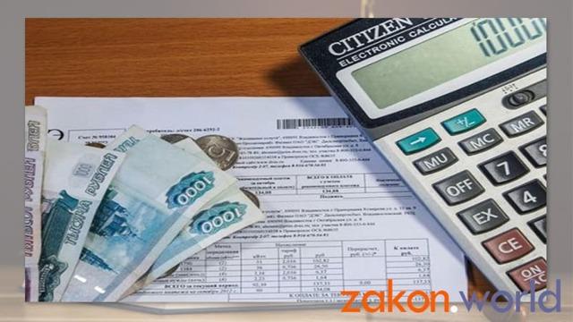 Как можно списать долги по ЖКХ в 2021 году: законные способы
