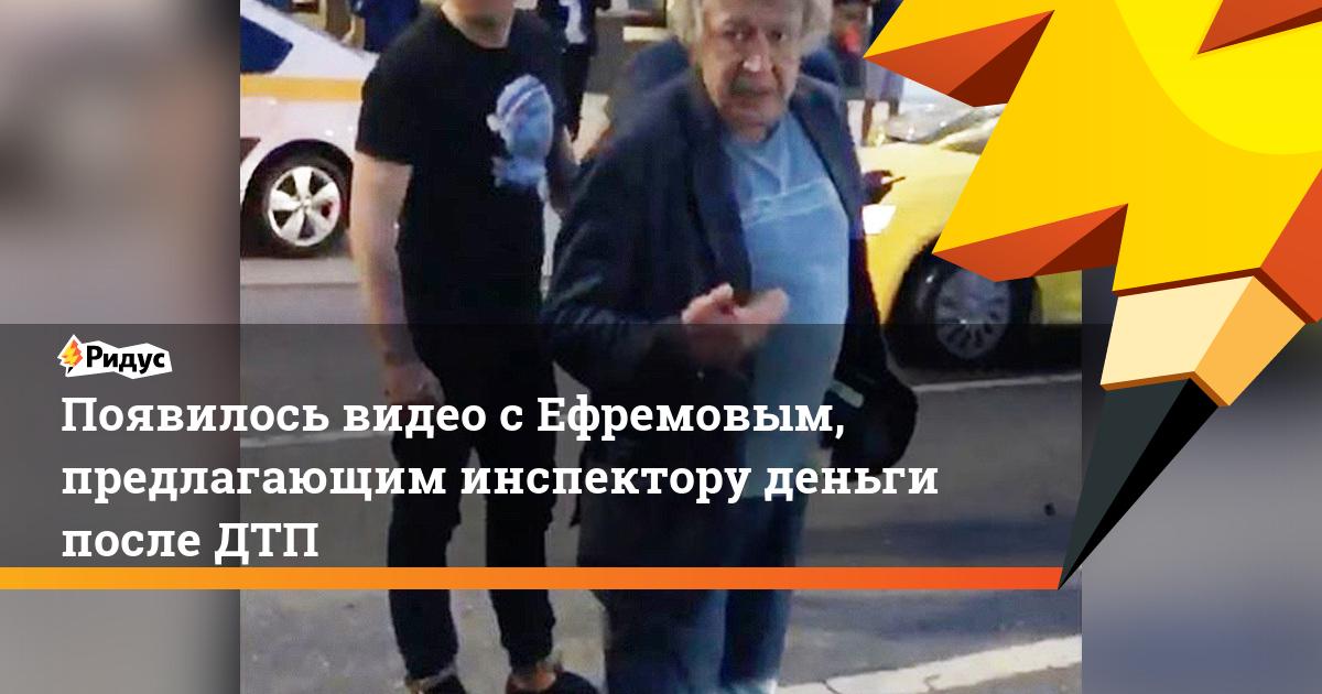 Появилось видео с Ефремовым, предлагающим инспектору деньги после ДТП