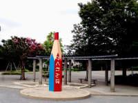 北山田かくれんぼ公園