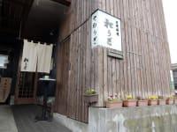 日本料理 和らぎ