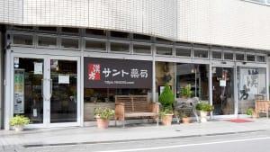 横浜漢方サント薬局