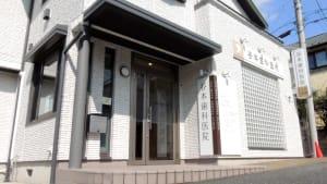 谷本歯科医院