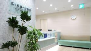 爪と皮膚の診療所 形成外科・皮膚科