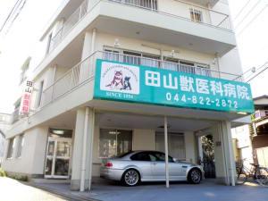 田山獣医科病院