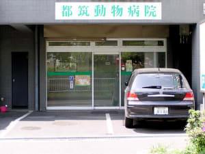 都筑動物病院
