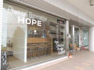 フィジカル接骨院 HOPE