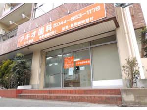 アキオ歯科医院