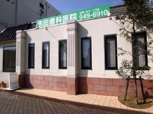 志田歯科医院 都筑区「ふれあいの丘駅」前