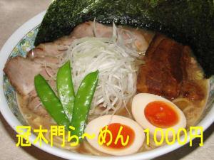 拉麺 冠木門