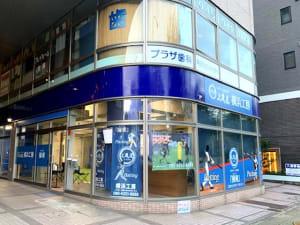 上達屋 横浜工房