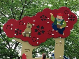奈良二丁目長谷公園「はなさかじいさん公園」