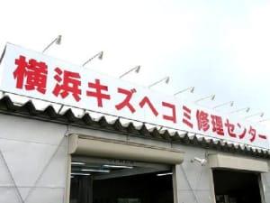 横浜キズヘコミ修理センター