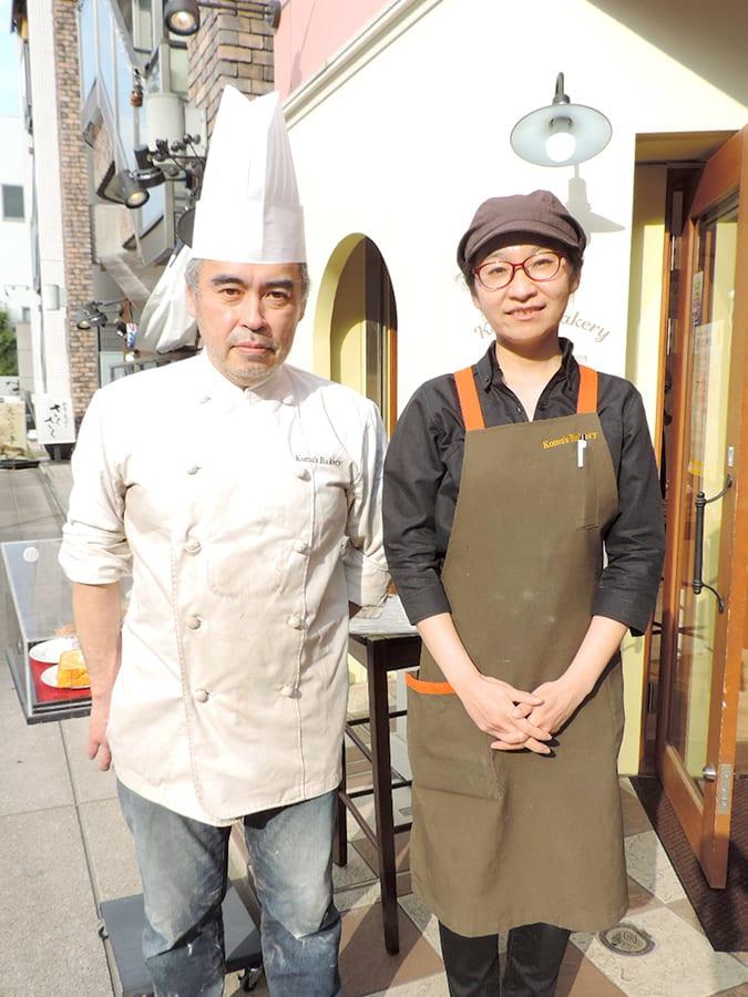 Komu's Bakery 小室 芳弘 オーナーシェフ・小室 朋子 店長