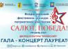 В Рязани подвели итоги Всероссийского фестиваля-конкурса патриотической песни «Салют, Победа!»