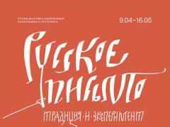 «Русское письмо: традиции и эксперимент».