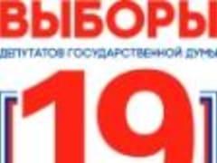 Подписан Указ Президента о назначение выборов депутатов Государственной Думы на 19 сентября 2021 года