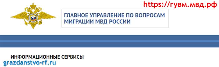 ГУВМ МВД РФ официальный сайт (ранее – ФМС России)