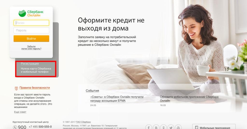 Платеж по реквизитам с помощью Сбербанк Онлайн: пошаговые инструкции