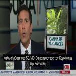 """Κάνναβη Κατά του Καρκίνου, Δρ. Sanjay Gupta CNN, """"Η Ανακάλυψη της Κανναβιδιόλης (CBD)"""" 11"""
