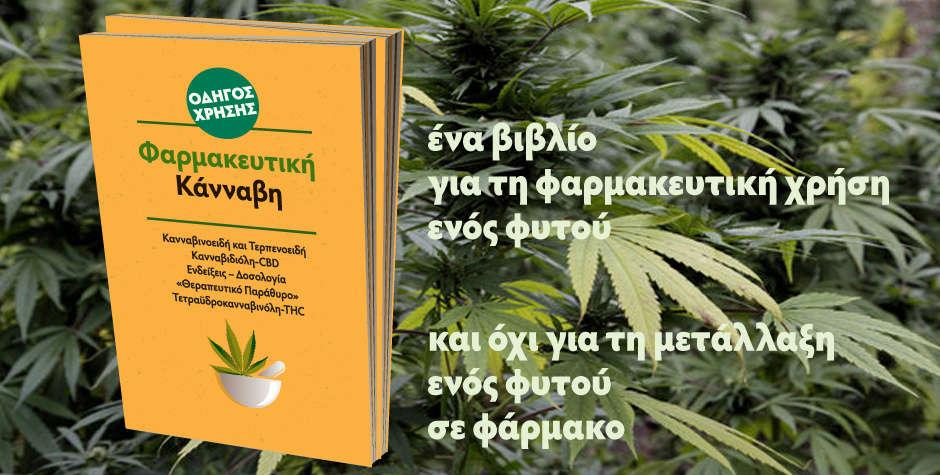 Οδηγός Χρήσης Φαρμακευτικής Κάνναβης, Α. Καπαρουδάκης 3