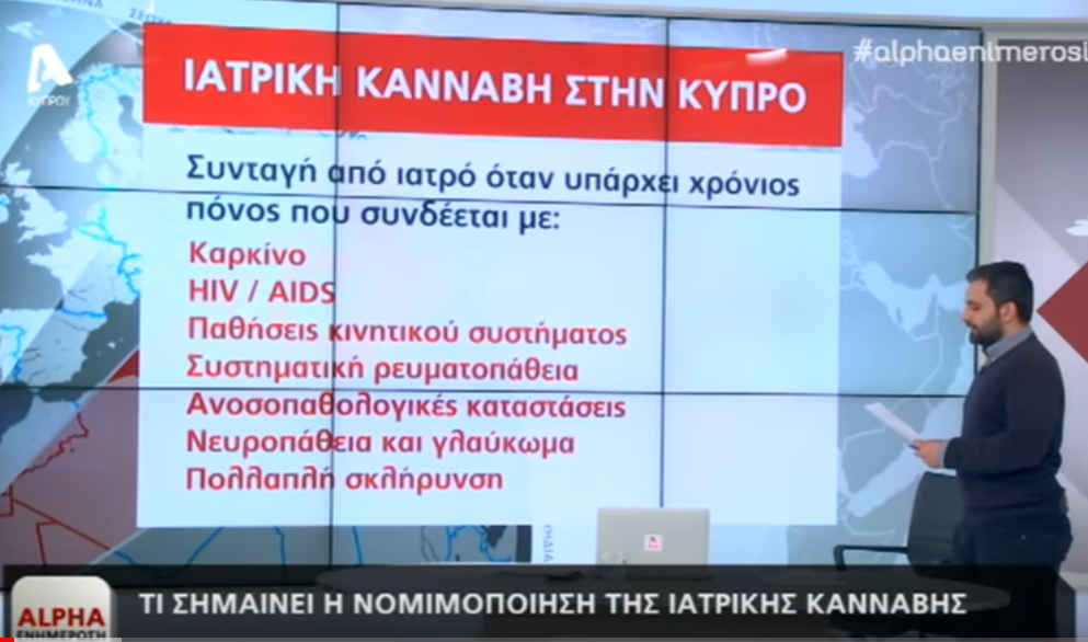 Νόμιμη η Ιατρική Κάνναβη στην Κύπρο 3