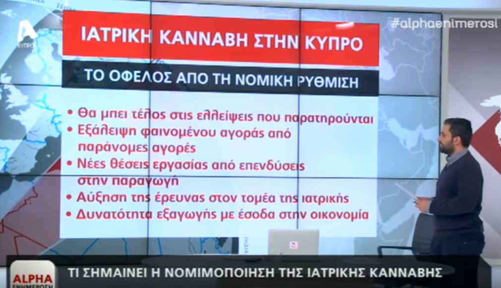 Νόμιμη η Ιατρική Κάνναβη στην Κύπρο 5