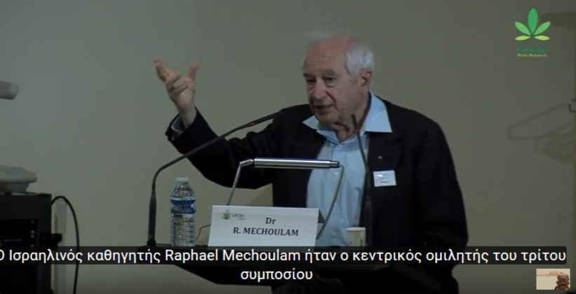 Καθηγητής R.Mechoulam, o Νονός των Κανναβινοειδών (βίντεο με ελλ. υποτίτλους)