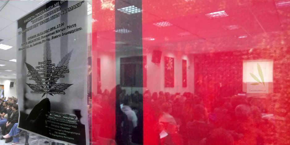 Mε επιτυχία πραγματοποιήθηκε η εκδήλωση «Κάνναβη: Το Φαρμάκι που τελικά ήταν φάρμακο» 2