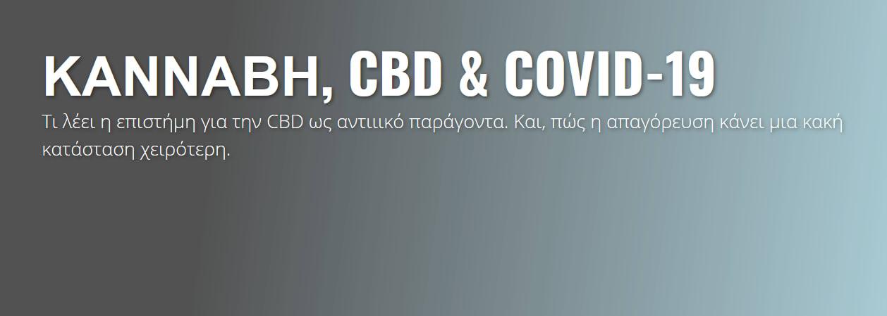 Κάνναβη_Κανναβιδιόλη_Covid19