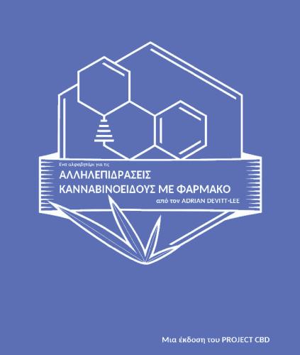 Αλληλεπιδράσεις-κανναβινοειδούς-φαρμάκου-PROJECT-CBD