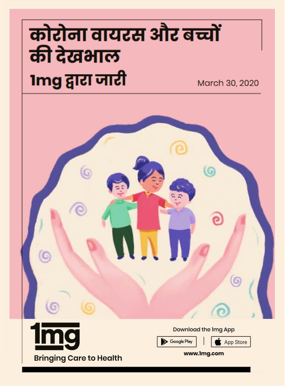 कोरोना-वायरस-और-बच्चों-की-देखभाल-1mg-द्वारा-जारी