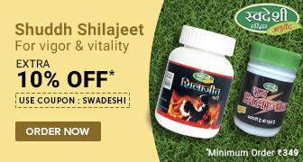 Swadeshi Shilajit