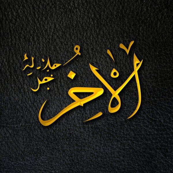 The Last - Al-ʾAkhir - Al-ʾAkhir