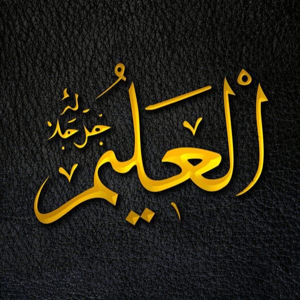 The All-Knowing - Al-ʿAlīm - Al-ʿAlīm