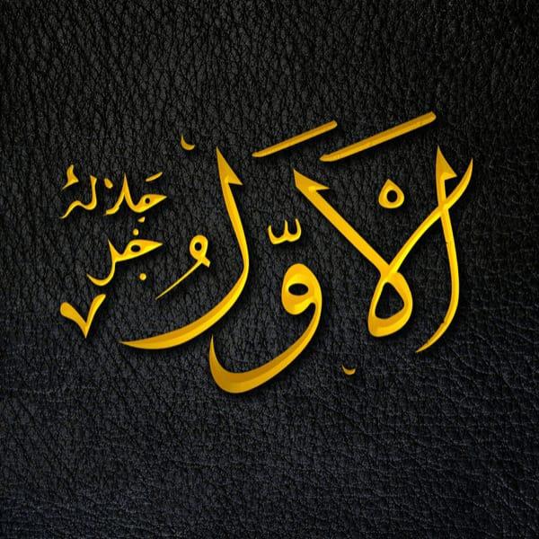The First - Al-ʾAwwal - Al-ʾAwwal