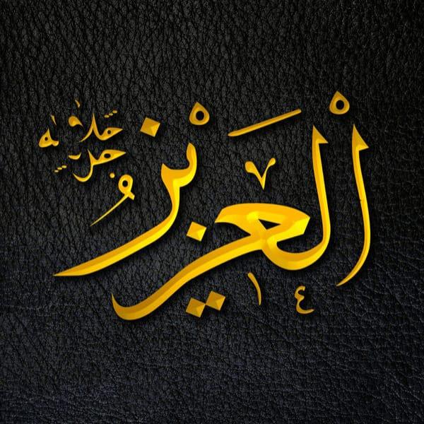 The Victorious - Al-ʿAzīz - Al-ʿAzīz