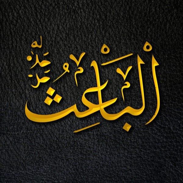 The Resurrector - Al-Bāʿith - Al-Bāʿith