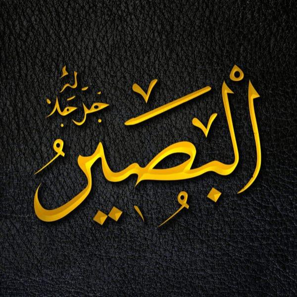 The All-Seeing - Al-Baṣīr - Al-Baṣīr
