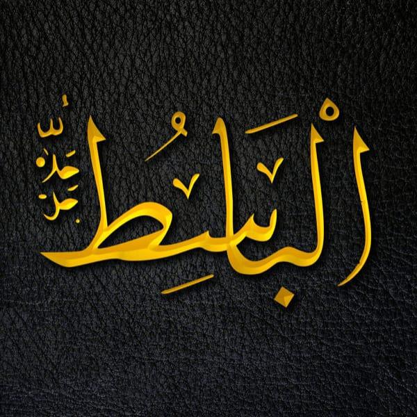 The Expander - Al-Bāsiṭ - Al-Bāsiṭ